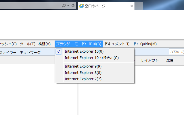 ie-version-change
