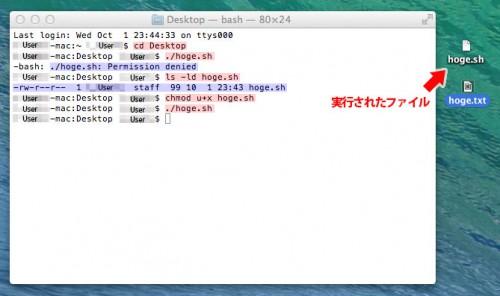 mac-terminal-sh