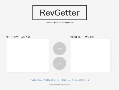 RevGetter