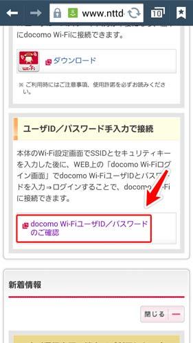 docomoWifi01