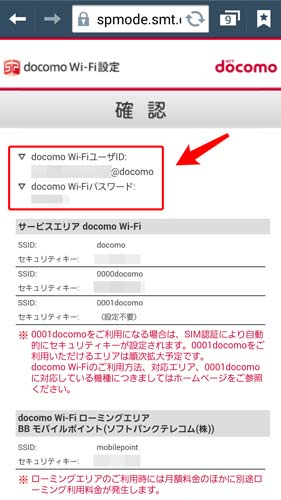 docomoWifi02