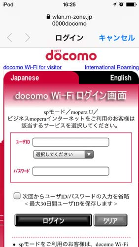docomoWifi04