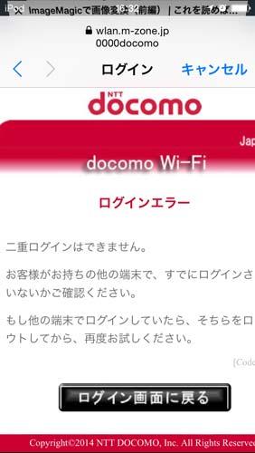 docomoWifi05