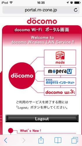 docomoWifi06