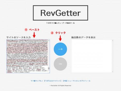 revGetter_usage04