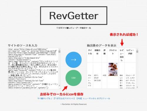 revGetter_usage05