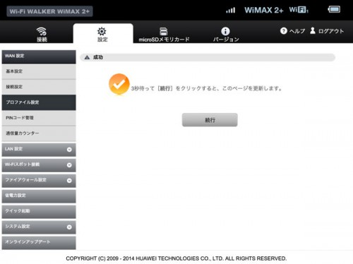 Wi-Fi_WALKER10