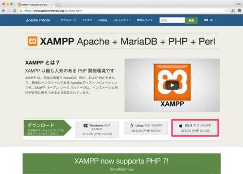 xampp-mac-setup01_01