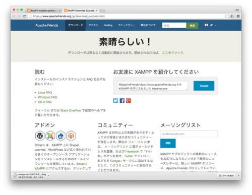 xampp-mac-setup01_02
