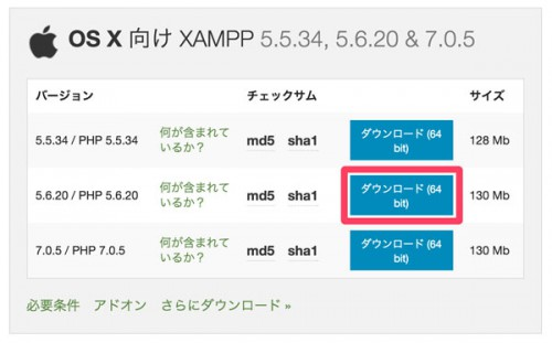 xampp-mac-setup01_03