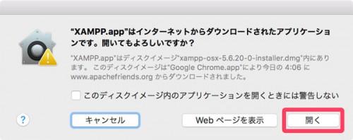 xampp-mac-setup01_04