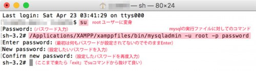xampp-mac-setup02_01