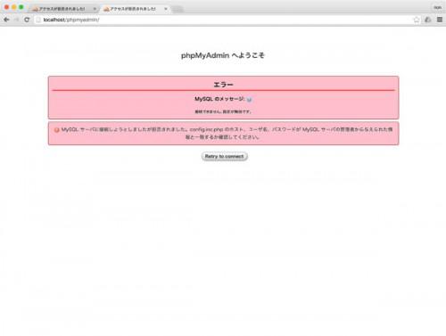 xampp-mac-setup02_02