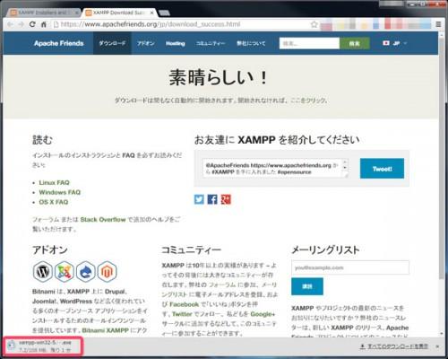xampp-setup01_02