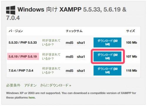 xampp-setup01_03