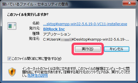 xampp-setup01_04