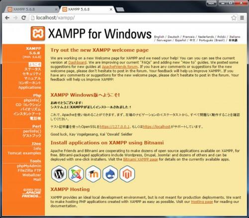 xampp-setup02_01