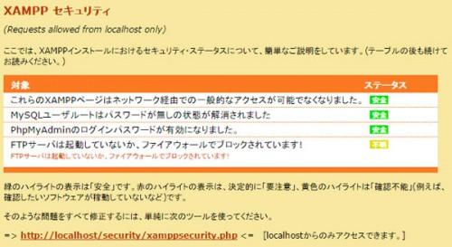 xampp-setup02_04