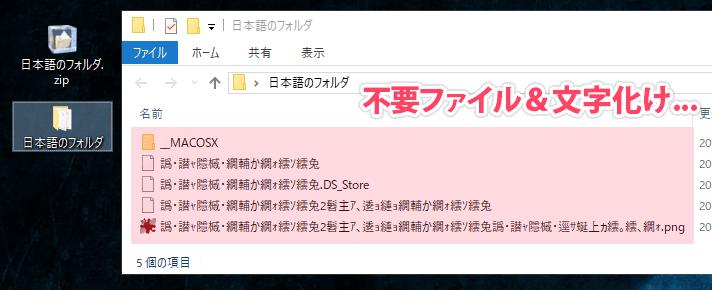7zip 解凍 文字化け ZIP 書庫ファイルに格納されたファイルの名前の文字化け